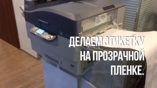 OKI WT печать на прозрачной пленке.(OKI WT - принтеры с белым тонером. Огромные возможности, в том числе изготовление этикетки на прозрачных пленк..., 2015-12-28T11:32:26.000Z)