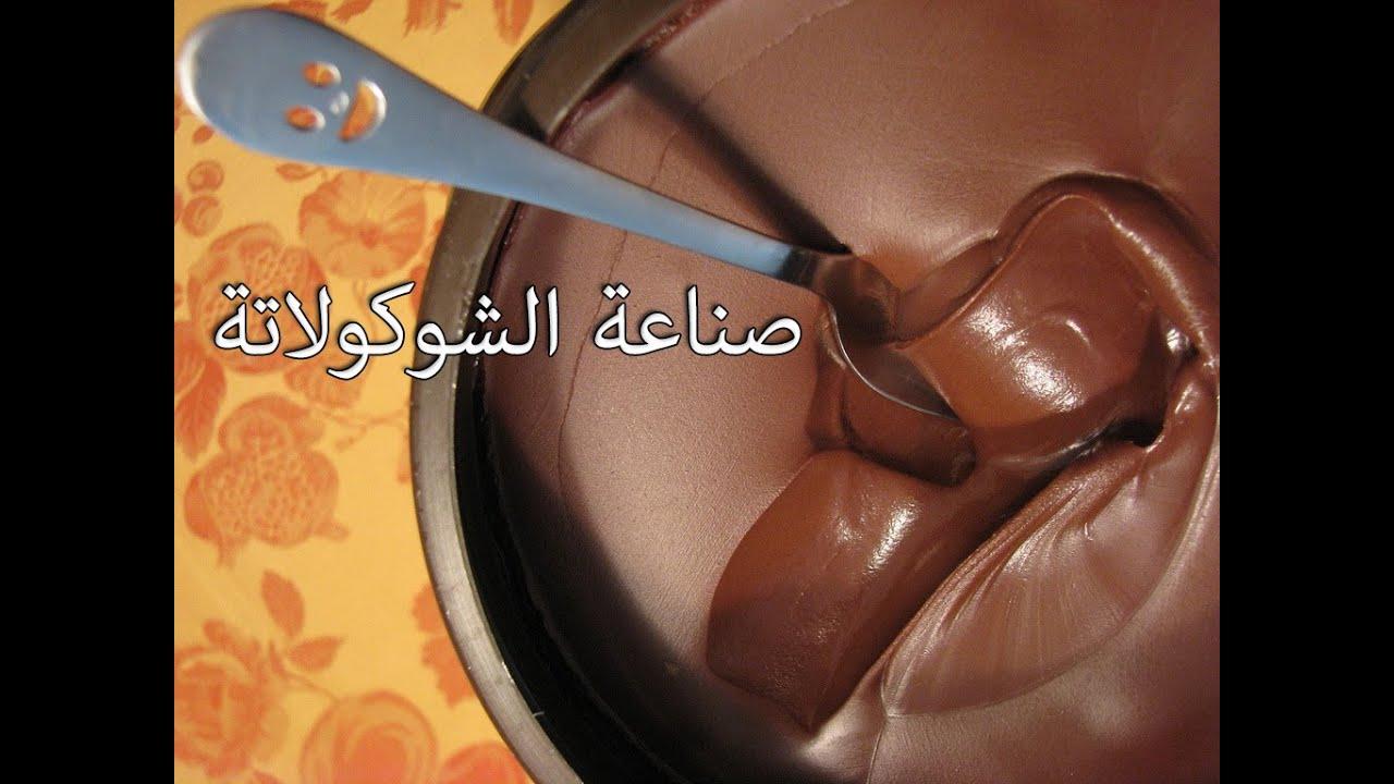 تصنيع الشوكولا