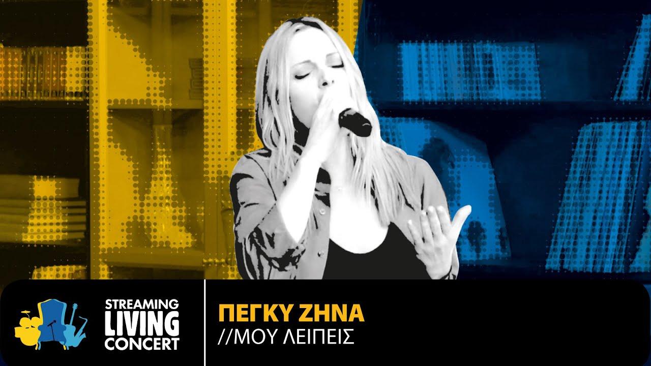 Πέγκυ Ζήνα - Μου Λείπεις   Streaming Living Concert