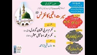 سیرت النبیﷺ کانفرنس | احمدیہ مسلم کمیونٹی یو ایس اے | Serrat-un-Nabi Conference | March 6th, 2021