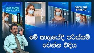 මේ කාලයේදි පරිස්සම් වෙන්න විදිය | Piyum Vila | 17 - 04 - 2020 |  Si yatha TV Thumbnail
