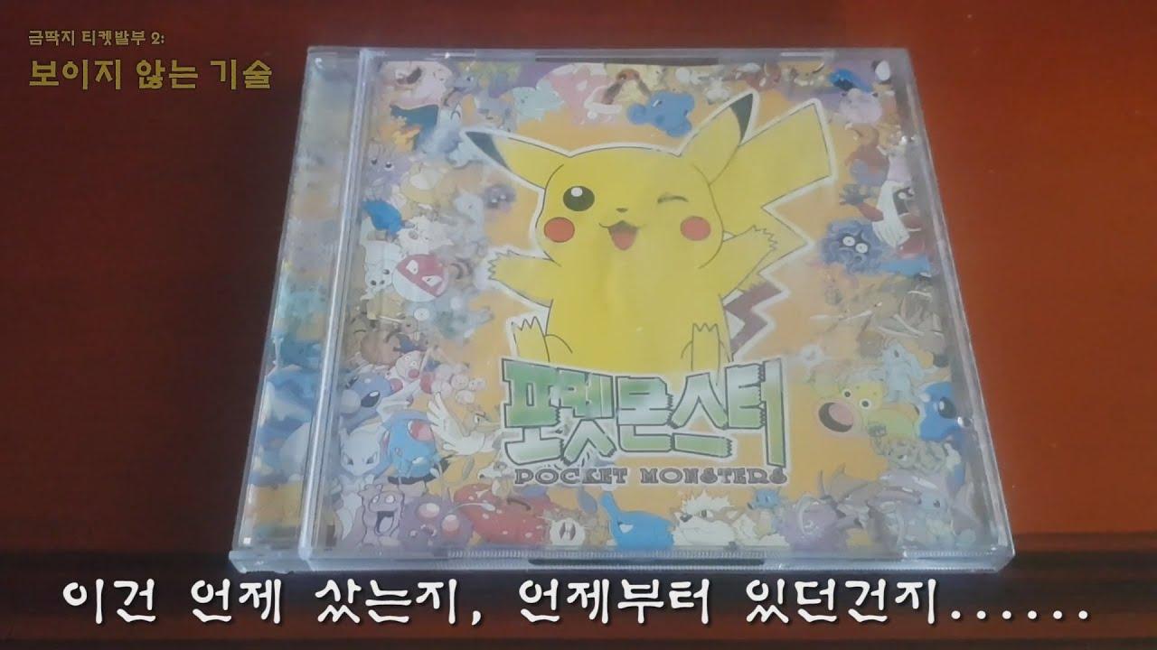음반CD인증 #3 포켓몬스터 초기 만화 OST (정확히 어떻게 써야할지 모르겠음)