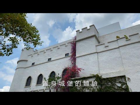 芭蕾城市渡假旅店_2020形象影片