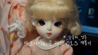마코아이즈 문라인 015 개봉기 // 마코아이즈 // …