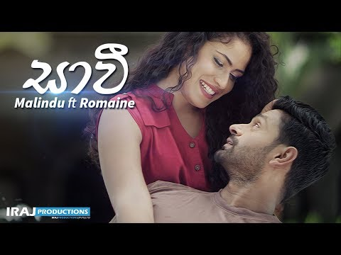 IRAJ - සාවී | Saavi Ft. Malindu & Romaine Willis