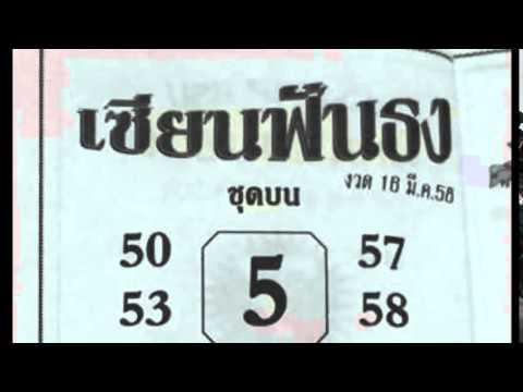เลขเด็ดงวดนี้ หวยซองเซียนฟันธง 16/03/58