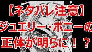 【ワンピースネタバレ注意】ジュエリー・ボニーの正体が明らかに!? thumbnail