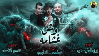 مهرجان وش غشامة   حمو التانجو - شواحة ابو كمال   توزيع زيزو المايسترو 2018