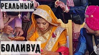 Настоящая индийская свадьба / Богатые индийцы / Свадебные ритуалы