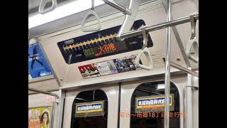 【札幌市営地下鉄東西線】807編成 新さっぽろ行 菊水~南郷18丁目 走行音