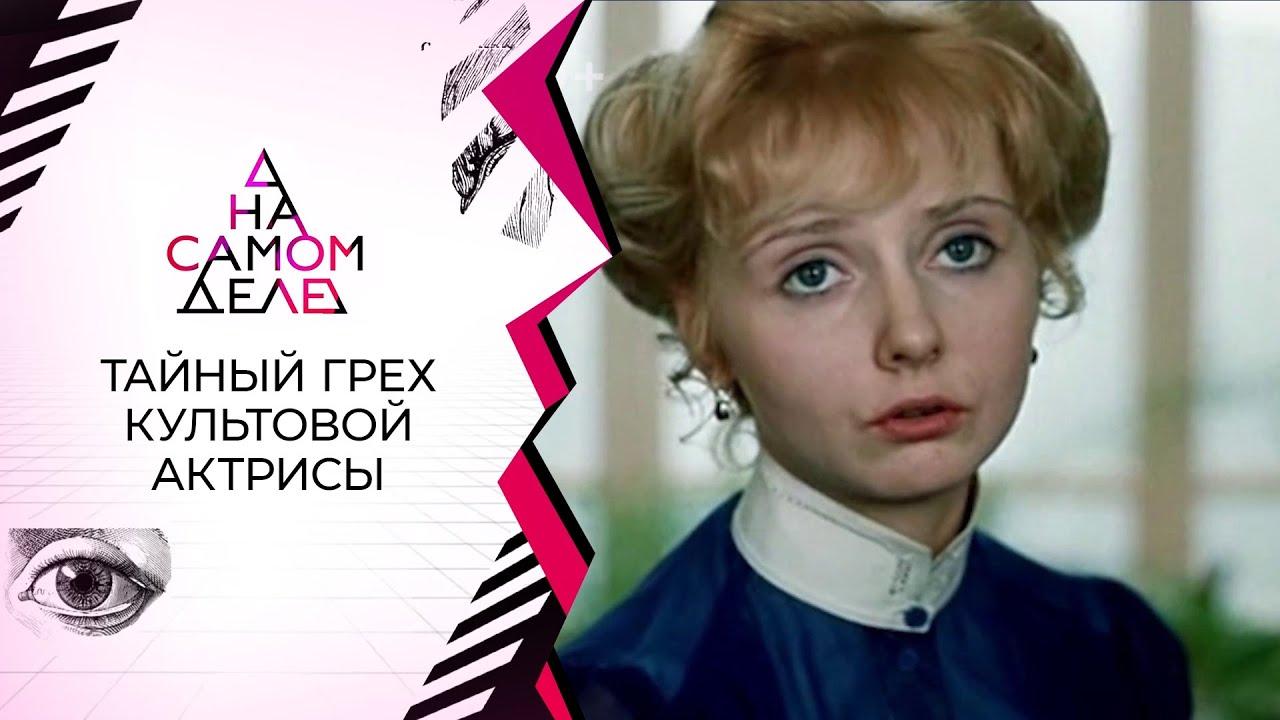 Тайный грех культовой актрисы На самом деле Выпуск от 27102021