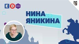 Форум EDCrunch СПб - Интервью с Ниной Яныкиной, представительницей ИТМО