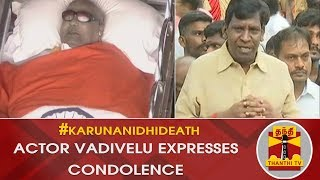 Karunanidhi Death | Actor Vadivelu expresses grief | RIP Karunanidhi | Rajaji Hall