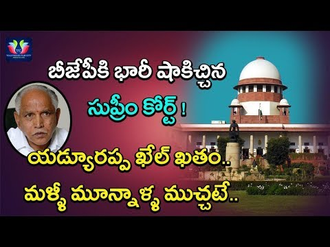 Supreme Court Decision Shocks Yeddyurappa || Karnataka Politics | TFC News