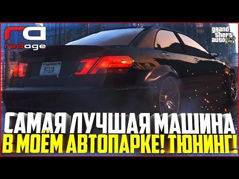 ЭТО ЛУЧШАЯ МАШИНА В МОЁМ АВТОПАРКЕ! ТЮНИНГ АВТО ИЗ ОБНОВЫ! - GTA 5 RP   RedAge
