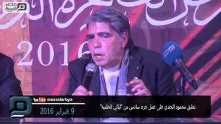 مصر العربية | تعليق محمود الجندي على عمل جزء سادس من