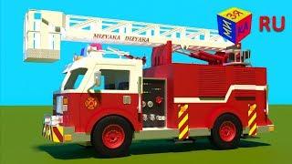 Пожарная машина мультфильм. Конструктор: собираем пожарную машину. Для детей от 2-3 лет