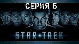 StarTrek (5 серия) Битва за Энтерпрайз