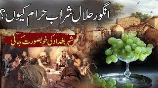 Sharab Kyun Haram Hai | Urdu Kahani | Islamic Stories Rohail Voice