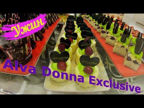 Ужин в Alva Donna Exclusive Hotel \u0026 Spa 5 Белек. Турция 2021, День 3 - 4К видео