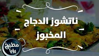 ناتشوز الدجاج المخبوز - ايمان عماري
