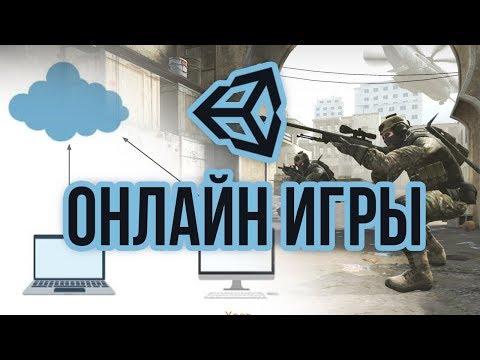 Онлайн игры на Unity: как создавать, что использовать, какие бывают [Обзор] - в 2019 году