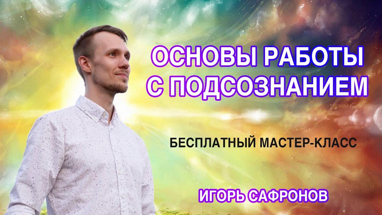 Основы Работы с Подсознанием - Игорь Сафронов