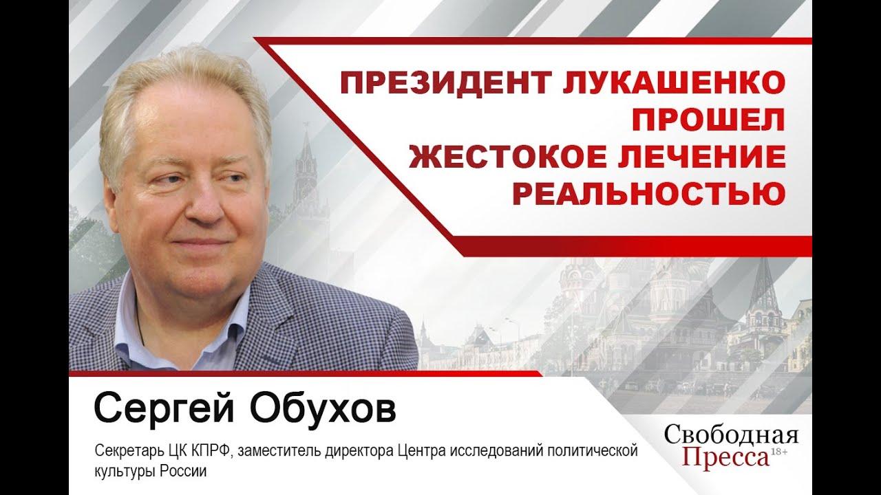 Сергей Обухов: Президент Лукашенко прошел жестокое лечение реальностью -  YouTube