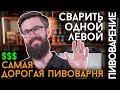 ВАРИМ ПИВО ОДНОЙ ЛЕВОЙ | Самая дорогая домашняя пивоварня