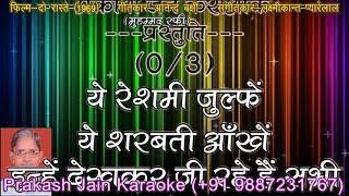 Yeh Reshmi Zulfein Ye Sharbati Aankhen Karaoke Stanza-3, Scale-G HIndi Lyrics By Prakash Jain