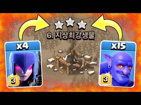 THIS STRATEGY CRUSHES BASES!! - Clash Of Clans - OP STRATEGY 2017!