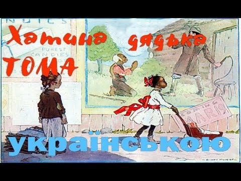 Хатина дядька Тома. Розділи 1-3. АУДІОКНИГА слухати українською. Гарріет Бічер-Стоу