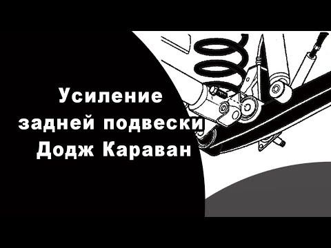 УСИЛЕНИЕ ЗАДНЕЙ ПОДВЕСКИ ДОДЖ КАРАВАН