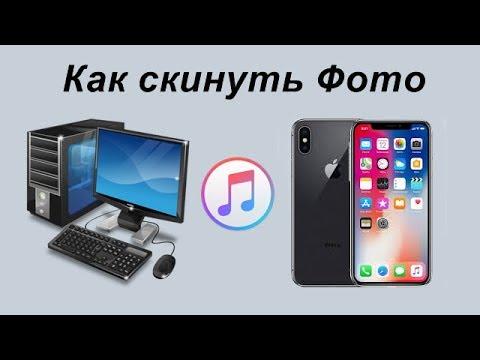 Как импортировать фото с айфона на компьютер через itunes