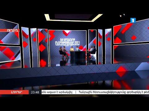 Քննարկում հանրայինի եթերում | ԱԺ արտահերթ ընտրություններ 2021