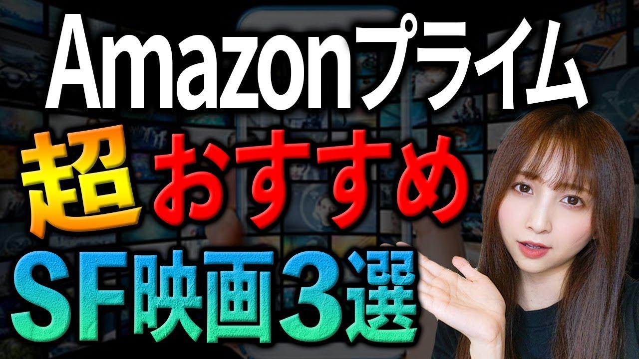 今夜観たくなるAmazonプライムおすすめSF映画3選【洋画】