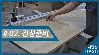 [해쉬_Wood Making] 목재가공 02. 집성준비…