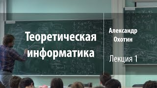 Лекция 1 | Теоретическая информатика | Александр Охотин | Лекториум
