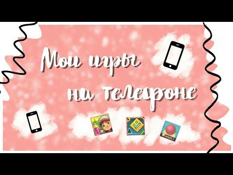 Мои игры на телефоне!!  :D 😀😀😀