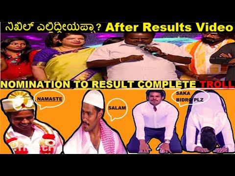 Nikhil Ellidiyapa?ನಿಖಿಲ್ ಎಲ್ಲಿದ್ದೀಯಪ್ಪಾ? Nomination 2 Result Complete Troll | After results Video