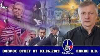 Вопрос-ответ Валерий Пякин от 3 июня 2019 г.