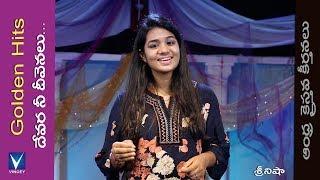 దేవర నీ దీవెనలు ... | Andhra Christhava Keerthanalu | Golden Hits Telugu
