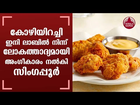 Lab-grown chicken meat to go on sale in Singapore | Keralakaumudi