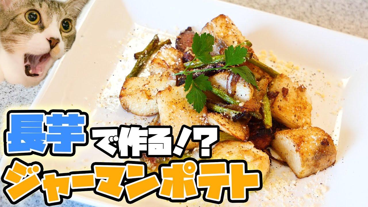 【最強】まさかの長芋で作るジャーマンポテトが罪深すぎる.....