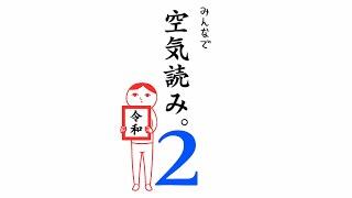 空気を読む人生を歩んできた2人が「空気読み2」に挑戦します