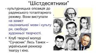 Онлайн-урок з історії України. Тема: Дисиденство
