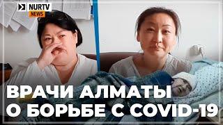«Звонят родные и плачут»: Врачи Алматы рассказали о борьбе с коронавирусом