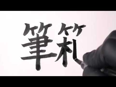 Japanese kanji hiragana Stationary#4「筆箱」stroke order pronunciation