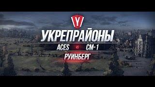 [Бои в Укрепрайоне ] ACES vs CM-1 #2 карта Руинберг
