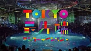 TOKYO最先端エンターテインメント アクアパーク品川 thumbnail